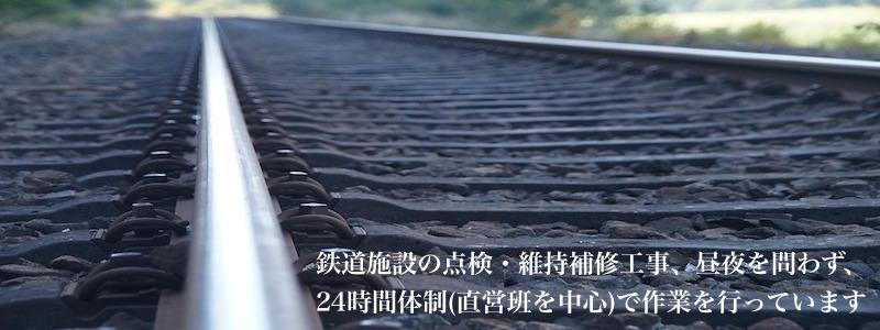 司興業の鉄道工事イメージ
