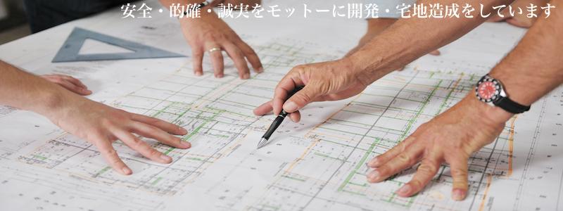 司興業の開発・宅地造成イメージ