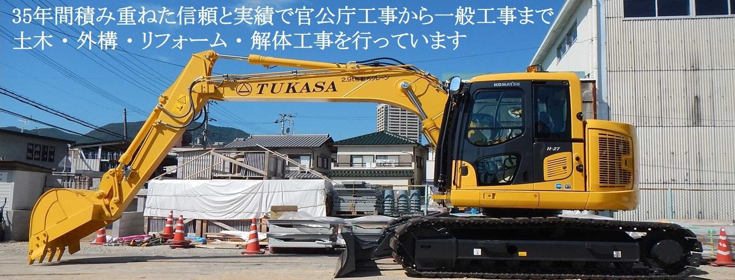 司興業の土木工事イメージ